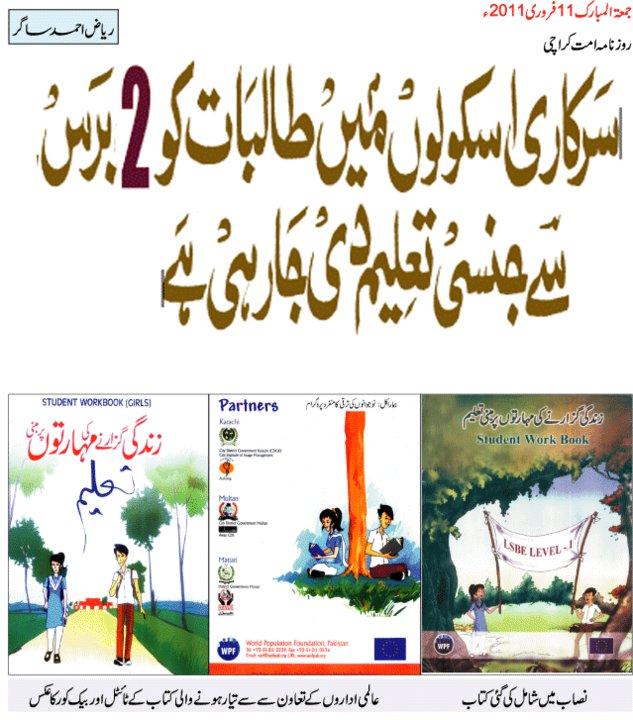 sex education in pakistani schools