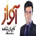 Awaaz Kamran Shahid kay Sath