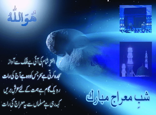Pics Photos - Pictures Shab E Meraj Un Nabi S A W Mubarak Shab E Meraj ...