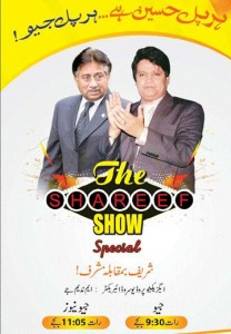 pervez musharraf vs umer shareef geo news