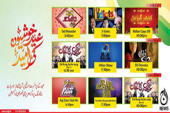 aaj news eid programs