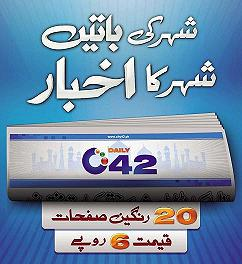 ch42 newspaper lahore