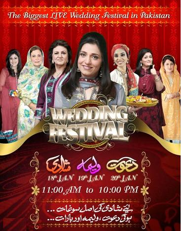 ary zauq wedding live