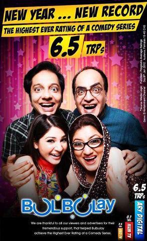 bulbulay pakistan best drama
