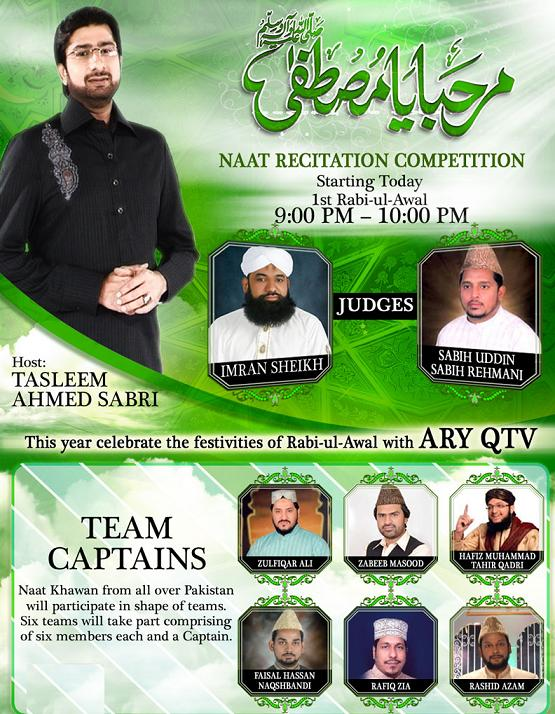 naat competition qtv