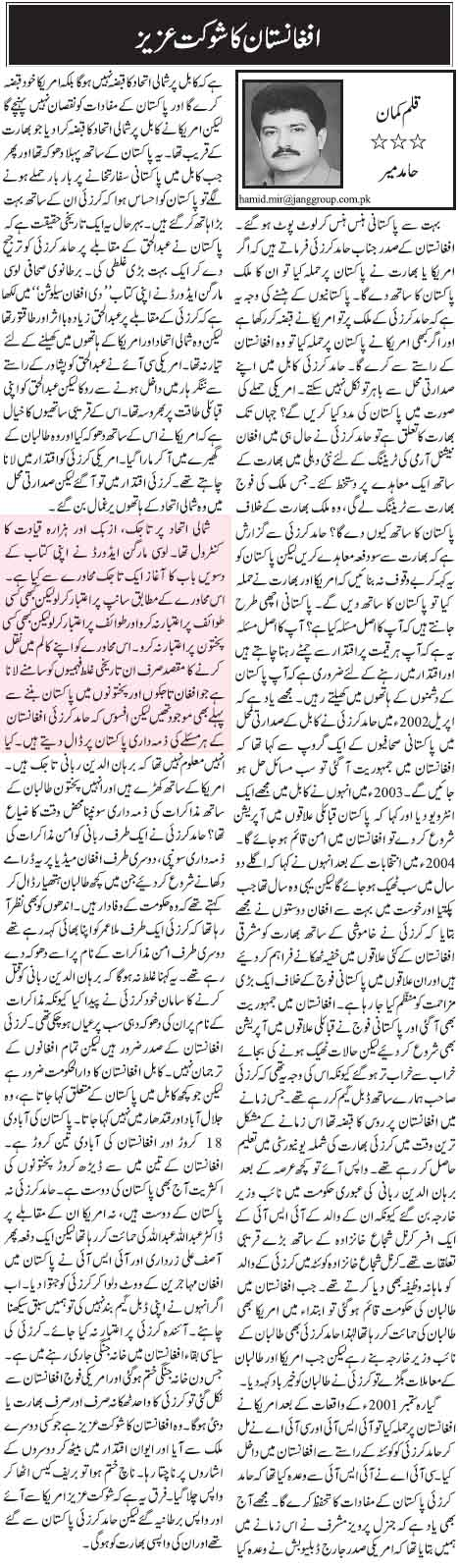 hamid mir column 24 oct 2011 in jang