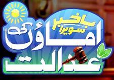 Bakhaber Savera ary news
