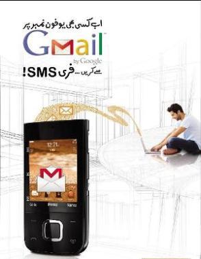 Ufone Gmail service