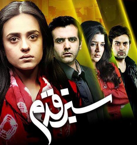 Sabaz Qadam ARY Drama