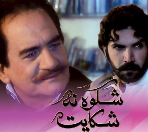 Shikwa Na Shikayat On Express Entertainment Channel