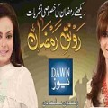 Raunaq-e-Ramazan Dawn News