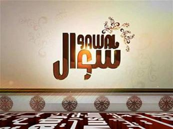javed ghamidi sawal show on geo