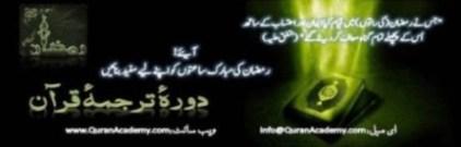 tanzeem-e-Islami doura-e-taraweeh lahore