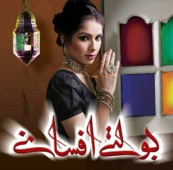 boltay afsane drama tv one