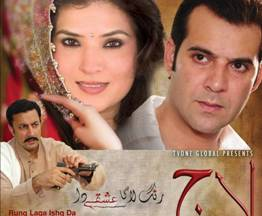 laaj drama TV One