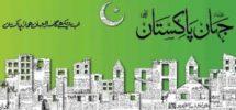 jehan pakistan newspaper