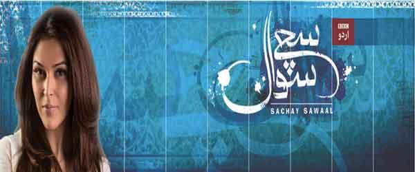 sana bucha Sachay Sawaal