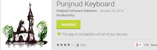 punjund-keybord-layout