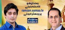 samaa ramazan transmision