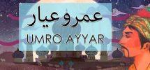 Umro Ayyar is back