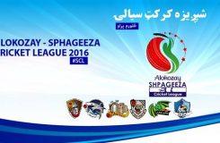 Cricket League Afghanistan
