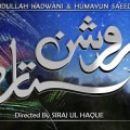 Roshan Sitara Hum TV Drama