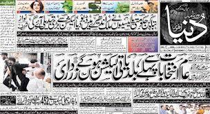 daily dunya newspaper karachi