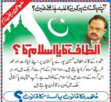 ummat newspaper referendum