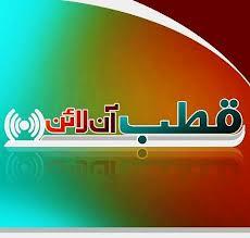 bilal qutab online
