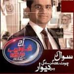 aaj shahzeb Khanzada Kay Saath